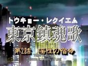 Tokyo Requiem 2